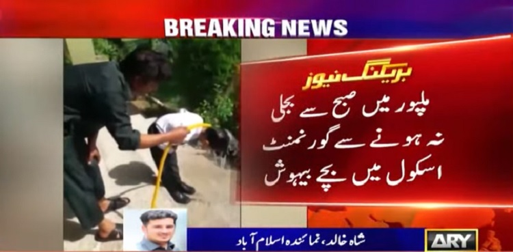 25 students black out after hours long load shedding at Islamabad school